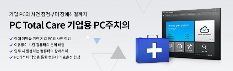 기업용 PC주치의