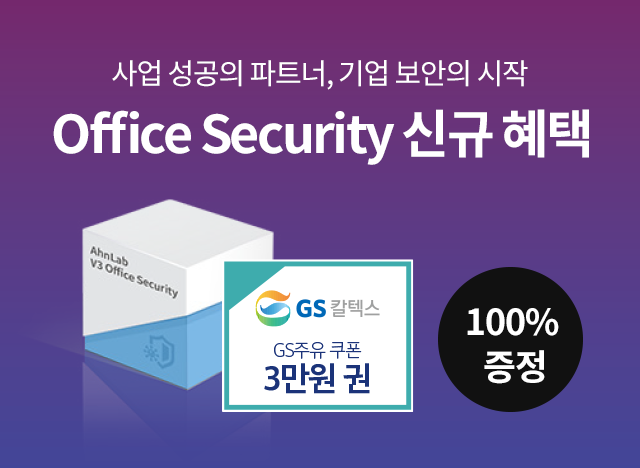 Office Security 구매혜택