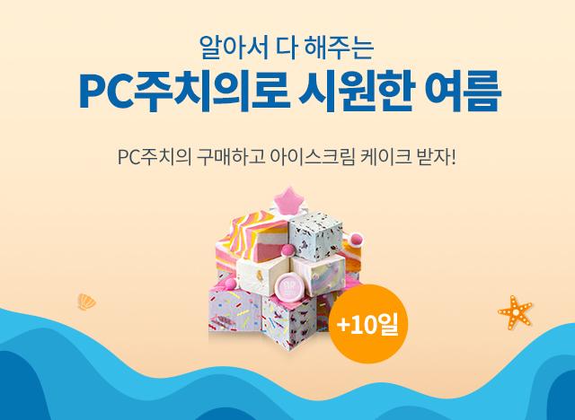 PC주치의혜택